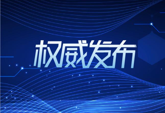 政协湖南省第十二届委员会第四次会议秘书长、副秘书长名单公布
