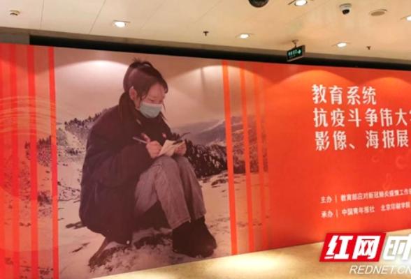 """长沙医学院作品《全球战""""疫""""中国力量》在教育部大楼展出"""