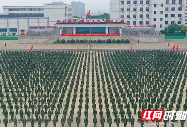 武警湖南總(zong)隊舉行(xing)2021年(nian)秋季新(xin)兵教育訓練(lian)開(kai)訓動員(yuan)大會