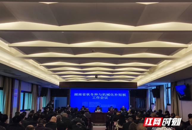 湖南xian)zhao)開(kai)秋冬種與機械化補(bu)短板工作會議