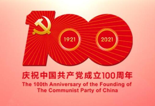 直播回顾丨庆祝中国共产党成立100周年文艺演出