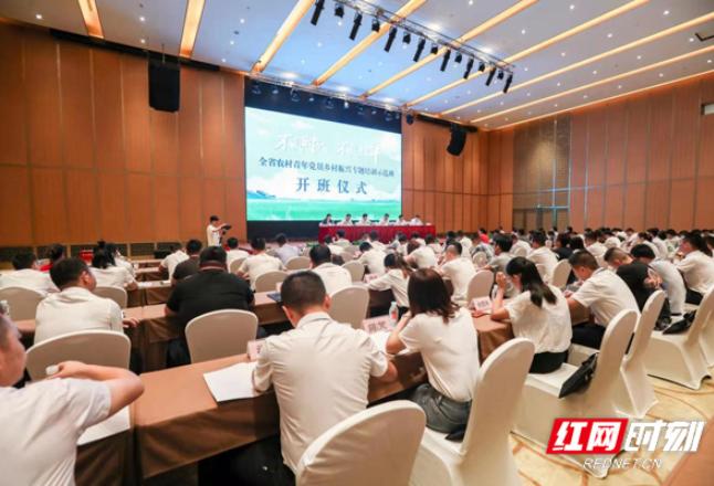 湖南省农村青年党员乡村振兴专题培训示范班在长沙开班