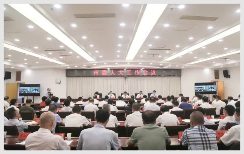 益阳市委人大工作会议.jpg