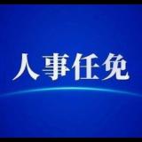 湖南省人民代表大会常务委员会关于接受胡伯俊辞去湖南省人民代表大会常务委员会秘书长职务的决定
