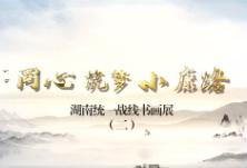 """""""同心筑梦小康路——湖南统一战线书画展""""(二)"""