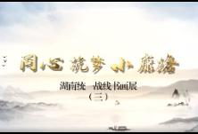 """""""同心筑梦小康路——湖南统一战线书画展""""(三)"""