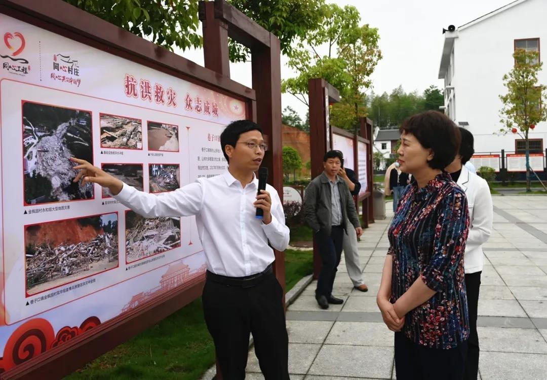 黄兰香来到宁乡市巷子口镇,调研同心美丽乡村建设,实地察看统一战线援建巷子口镇灾后重建情况。