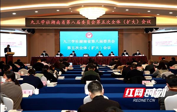 九三学社省委会八届五次全会召开  张大方出席