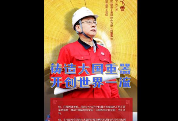 海报 个人向上、国家向前,湖南这些代表厉害了!