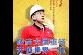 海报|个人向上、国家向前,湖南这些代表厉害了!