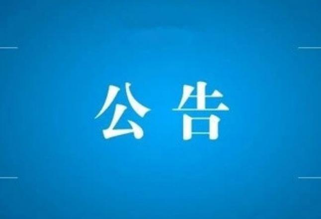 湖南省第十三届人民代表大会常务委员会公告(第63号)