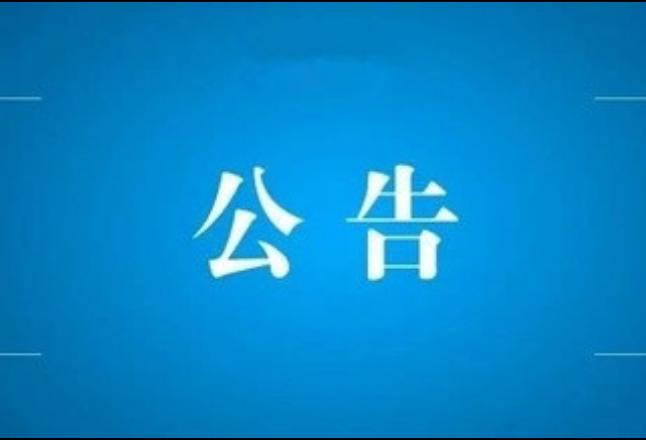 湖南省第十三届人民代表大会常务委员会公告(第66号)