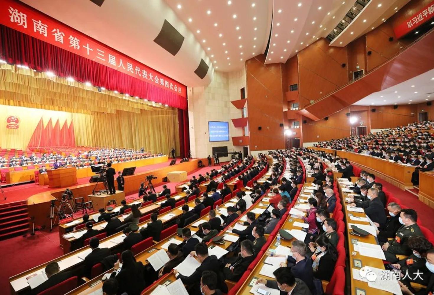 省十三届人大四次会议举行第二次全体会议 许达哲毛伟明等出席