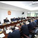 省十三届人大常委会举行第81次主任会议