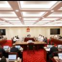 省十三届人大常委会举行第83次主任会议