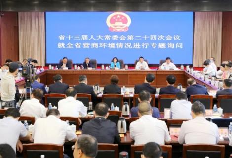 省十三届人大常委会第二十四次会议举行联组会议 专题询问全省营商环境情况