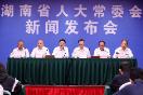 省人大常委会举行新闻发布会:刚通过的《湖南省洞庭湖保护条例》有啥亮点?