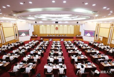 省十三届人大常委会举行第二十五次会议 许达哲主持