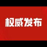 关于征求《湖南省实施<中华人民共和国慈善法>若干规定(草案)》公开征求意见