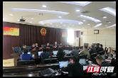 湘潭市十五届人大常委会第49次主任会议召开