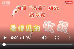 """香港经典三级,免费在线观看的黄片,a片毛片免费观看,夫妻性生活影片""""两会""""场外微联线:看得见的收获(二)"""