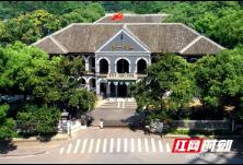 爱国主义教育基地巡礼丨探访毛泽东初心形成地:湖南第一师范