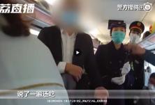 高铁上乘客摘口罩进食引冲突 铁警:列车无禁食规定