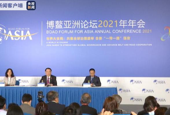 博鳌亚洲论坛2021年年会今天举行首场新闻发布会