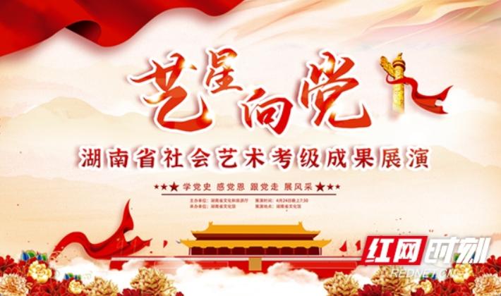 直播预告丨湖南省社会艺术考级成果展演(展览)即将举行