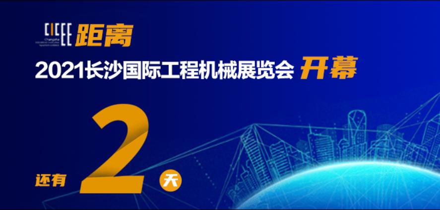 """专题丨""""智""""造高地 闻""""机""""起舞——2021长沙国际工程机械展览会"""