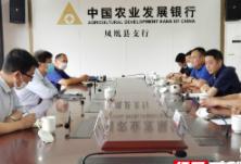 农发行湘西州分行行长曾雄锋到凤凰县支行调研指导