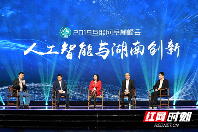 2019互联网岳麓峰会上,新经济高峰论坛上嘉宾座谈。傅聪 唐俊 摄。.png