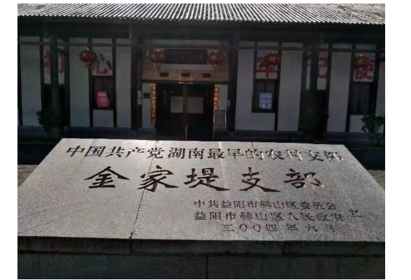 胡艺华:毛泽东与湖南最早的农村党支部