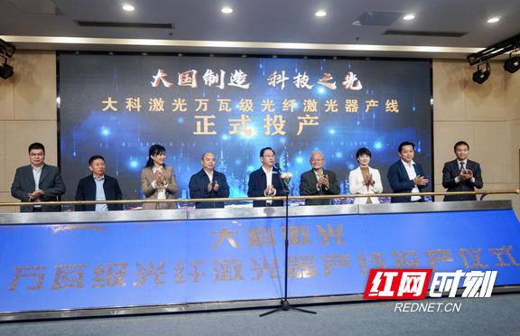 长沙市人民政府副市长谭勇宣布大科激光万瓦级光纤激光器产线正式投产。.marked.png