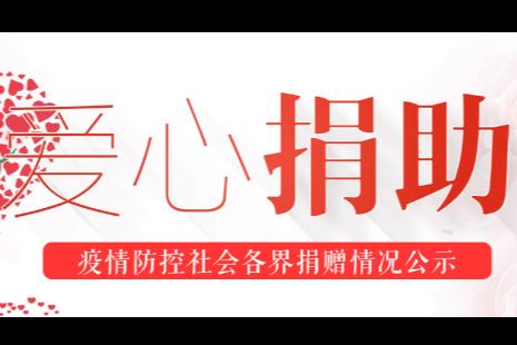 专题:亚洲城娱乐手机登录入口疫情防控社会捐赠
