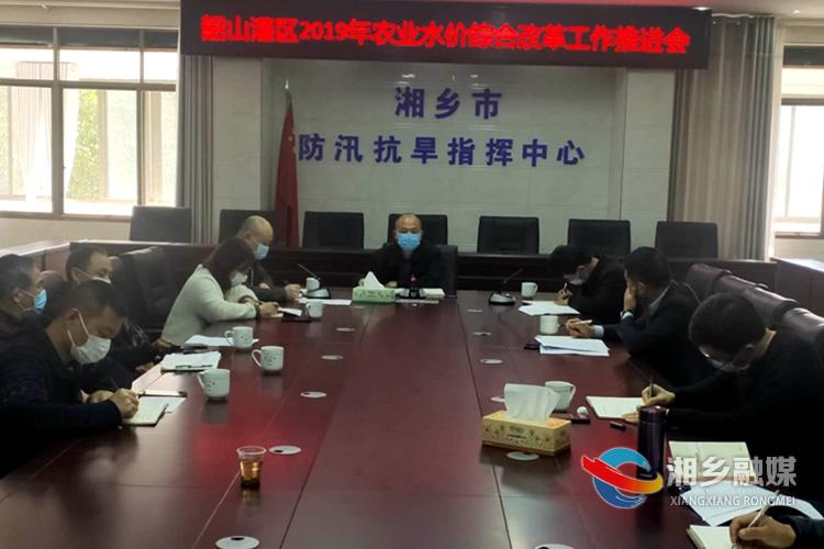 水利局:倒排工期 推进韶山灌区农业水价综合改革项目