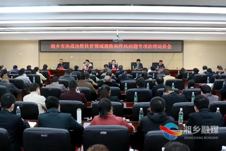 湘乡:决战决胜扶贫领域腐败和作风问题专项治理