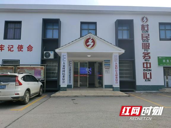 规范挂牌后的大泉村村民服务中心。.marked.jpg