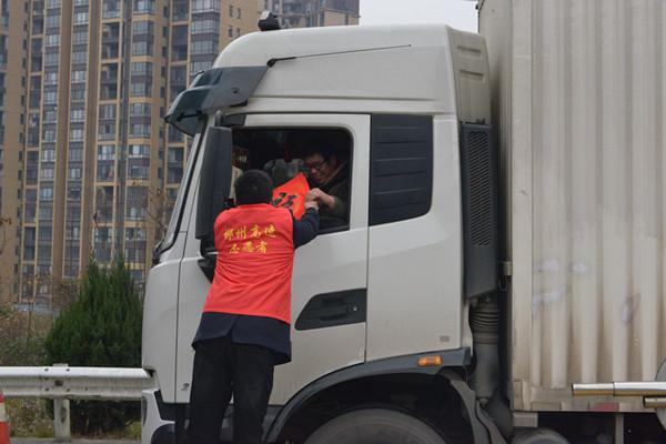 """志愿者在郴州收费站为过往司机送""""福""""字。.JPG"""