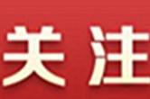 读懂中国经济的信心和底气