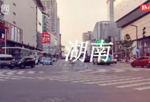 街采|湖南这样新:湖南人身边的高科技有哪些~