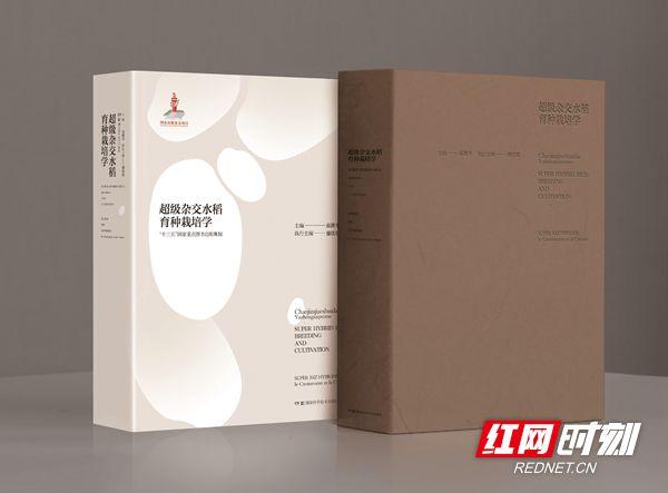 超级杂交水稻育种栽培学_副本.jpg