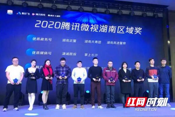 2020微视湖南区域颁奖典礼2021年区域生态布局收尾分析