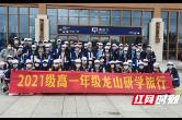 """龙山:打造研学""""网红地"""",预计2022年接待20万人次"""