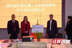 湖南省网络动漫人才培养和研究创作基地授牌仪式在长沙师范学院举行
