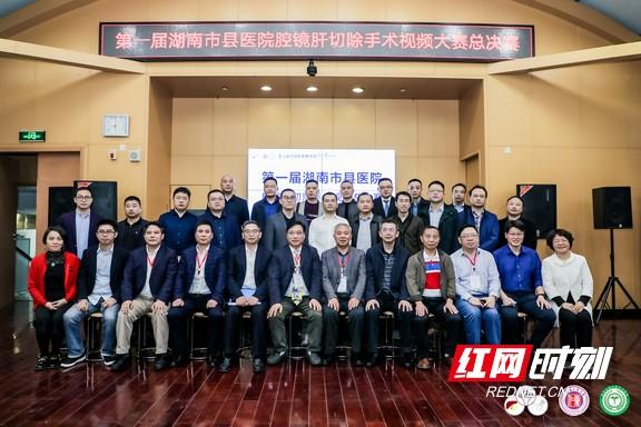 第一届湖南市县医院腔镜肝切除手术视频大赛创新赛制,使得评选结果更具公正公平性。.wm.jpg