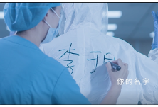 致敬医师节:你的名字