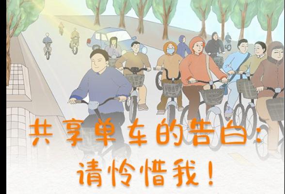 手绘丨共享单车的告白:请怜惜我!
