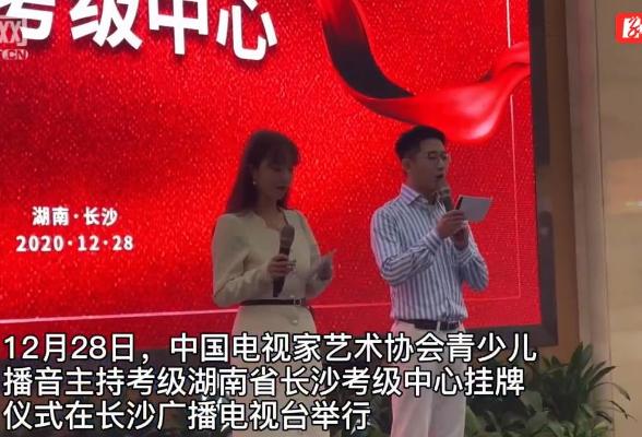 中国电视家艺术协会青少儿播音主持艺术考级落地长沙