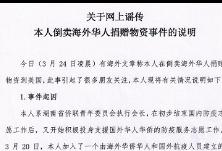 """湖南省侨青委两位当事人就""""湖南微信群转售防疫物资""""一事发表声明"""